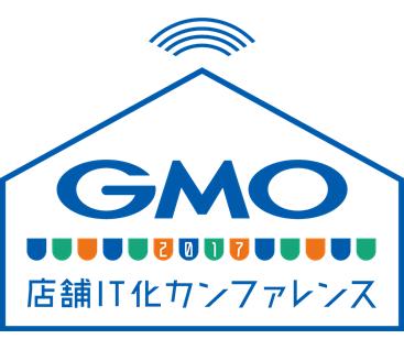 GMO店舗IT化カンファレンス